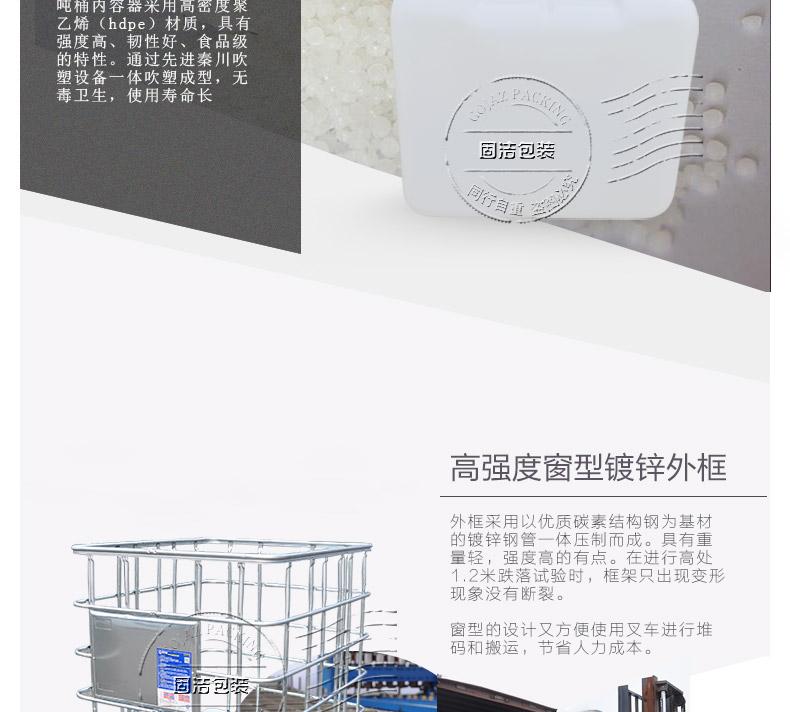 吨桶(沿用南京固洁)_04.jpg