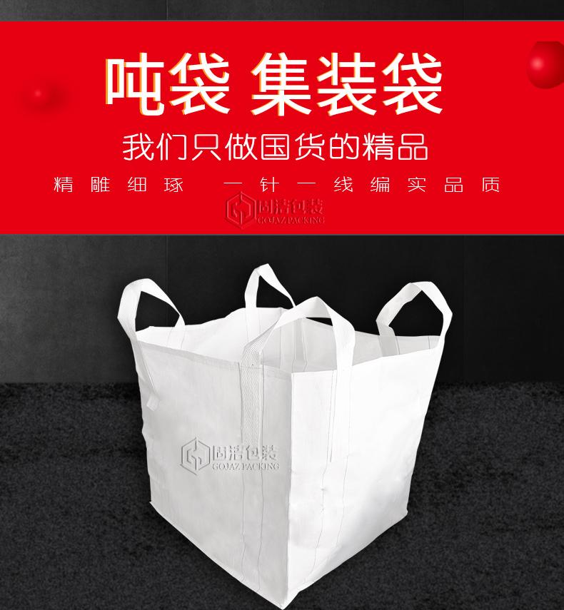 吨袋详情页新_01.jpg