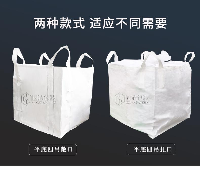 吨袋详情页新_05.jpg